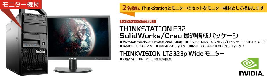 レノボ ThinkStation E32 モニター機材