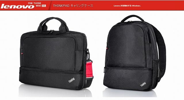ThinkPad エッセンシャル ケース
