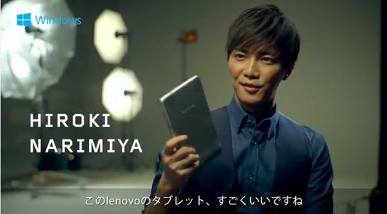 成宮寛貴さんの「Miix 2 8」