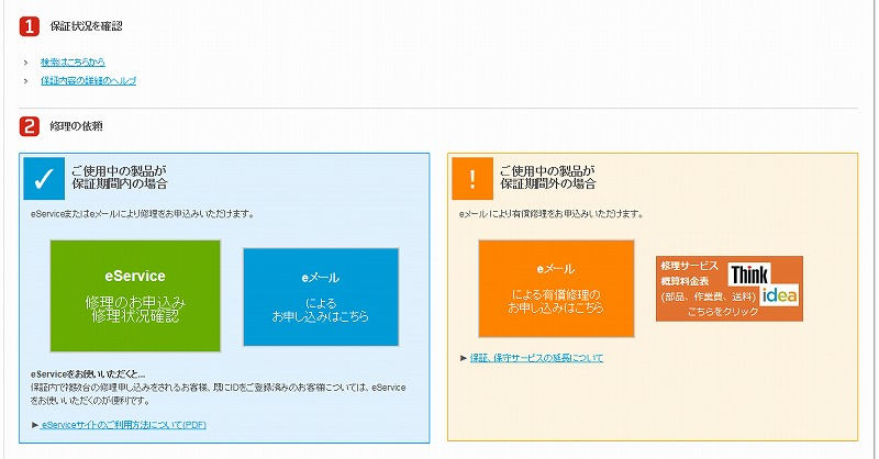 Lenovo オンライン・サービス・リクエスト