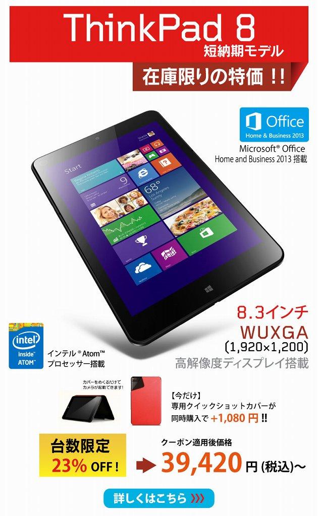 ThinkPad 8 タブレットPC 3万円台