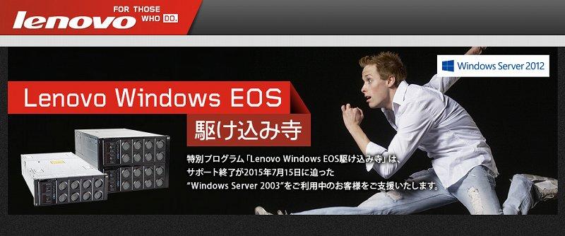Lenovo Windows EOS駆け込み寺
