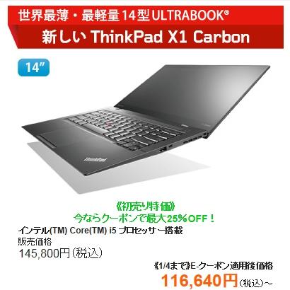 新しいThinkPad X1 Carbon