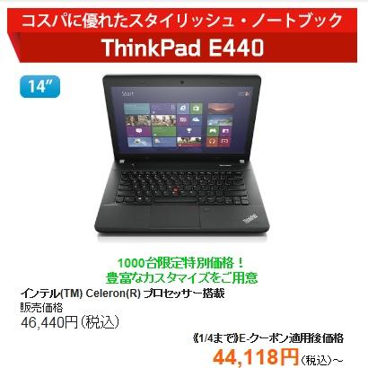 ThinkPad E440 1000台限定