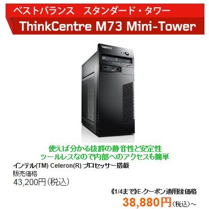 ThinkCentre M73 Mini-Tower