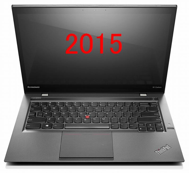 2015年のThinkPadを予想する