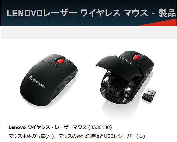 Lenovo ワイヤレス・レーザーマウス (0A36188)