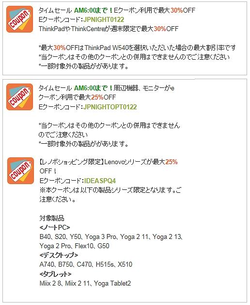 ThinkPad夜間限定クーポン