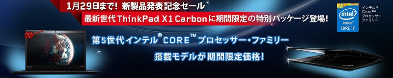 ThinkPad X1 Carbon 期間限定パッケージ