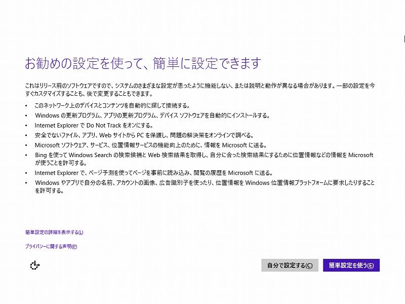 Windows 10 Technical Preview 日本語版 インストール