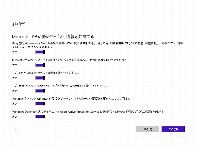 Windows 10 Technical Preview 日本語版 設定