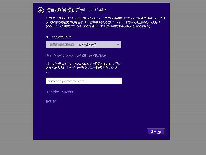 Windows 10 Technical Preview 日本語版 情報の保護