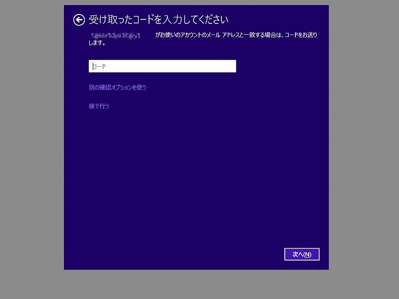マイクロソフト コードの入力