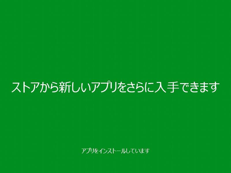Windows 10 Technical Preview 日本語版 アプリのインストール