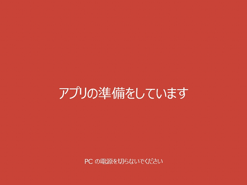 Windows 10 Technical Preview 日本語版 アプリの準備