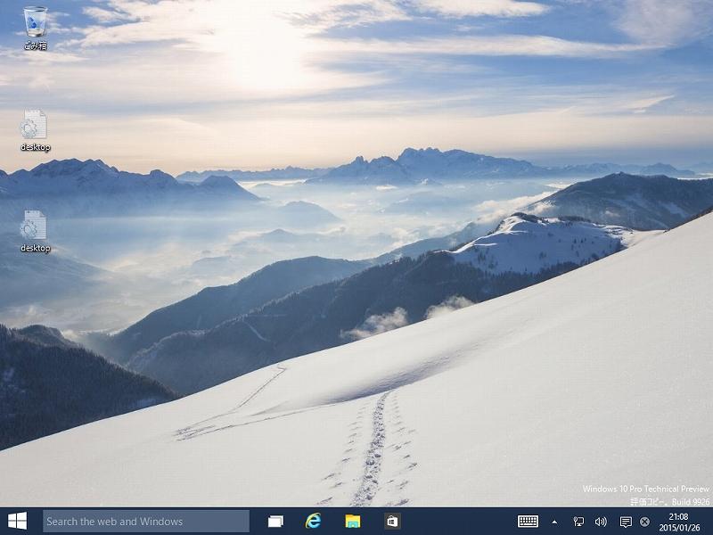 Windows 10 Technical Preview 日本語版 デスクトップのキャプチャ