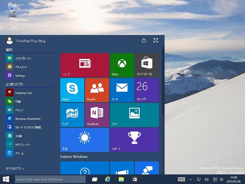 Windows 10 Technical Preview 日本語版 新しいスタートメニュー
