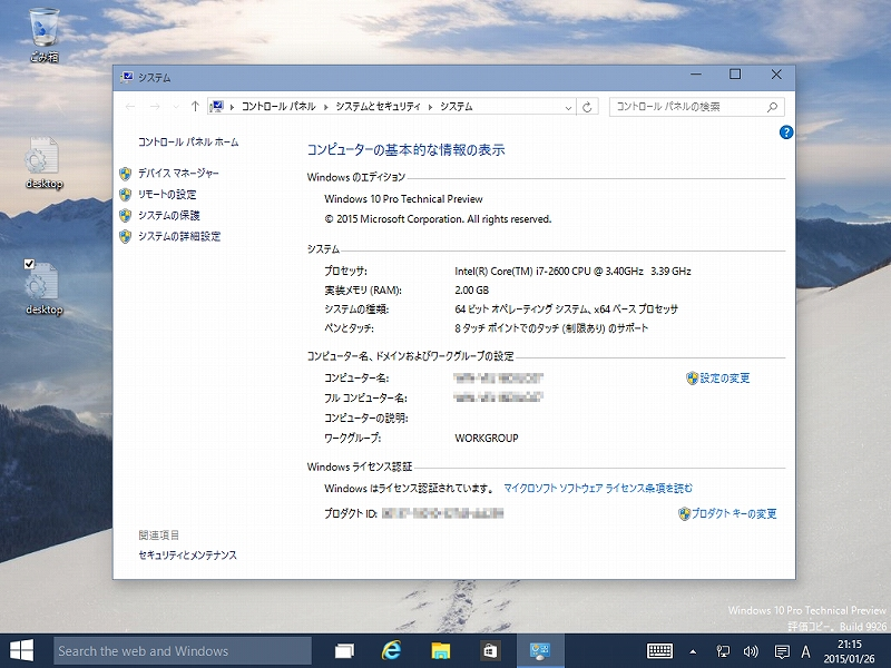 Windows 10 Technical Preview 日本語版 システム情報