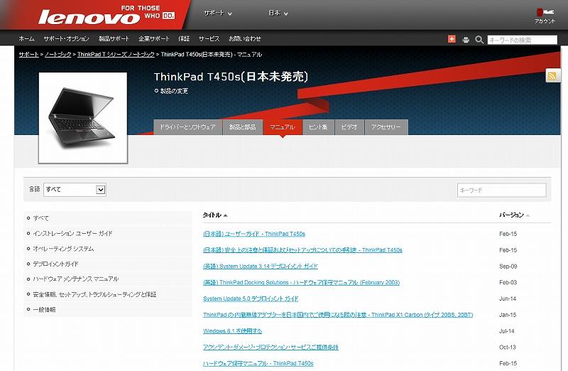 ThinkPad T450sサポート