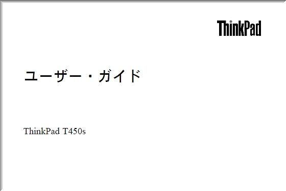 ThinkPad T450sユーザー・ガイド