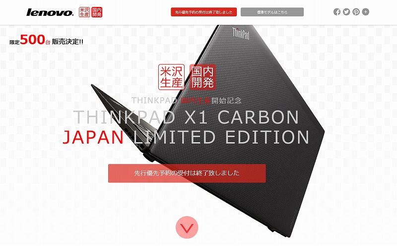 ThinkPad X1 Carbon Japan Limited Edition 受付終了