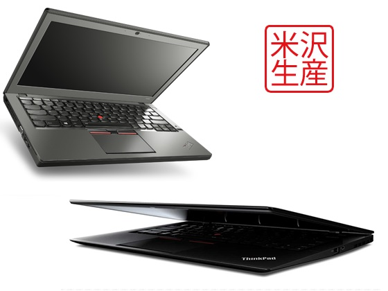 ThinkPad米沢生産モデル