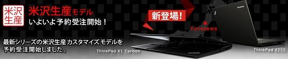 ThinkPad米沢生産モデル発売