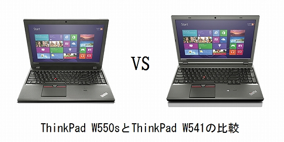 ThinkPad W550sとThinkPad W541の比較