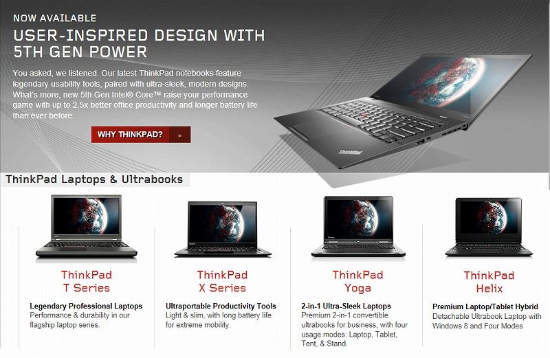 ThinkPad 2015新製品