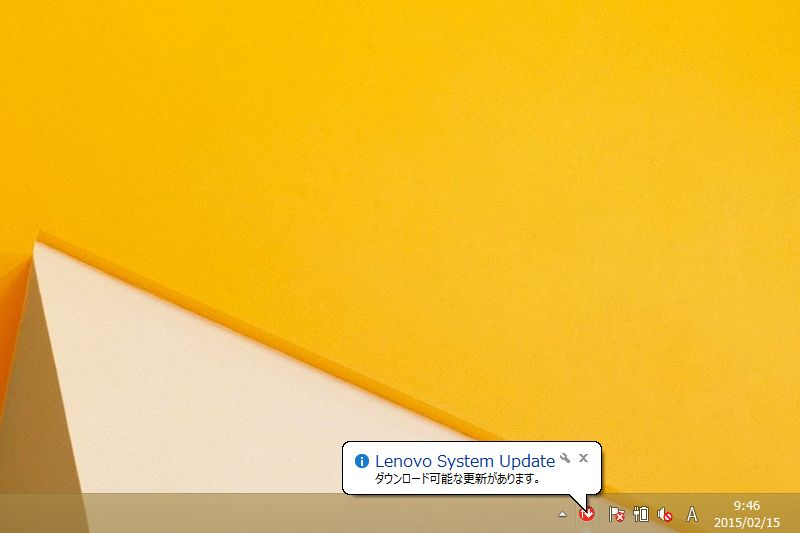 Lenovo System Updateの通知