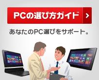 PCの選び方ガイド