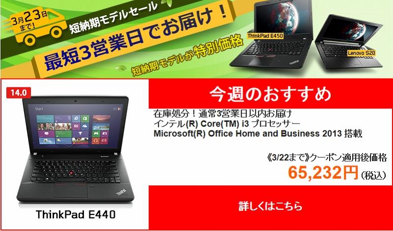 ThinkPad E440 即納! 在庫処分の大特価