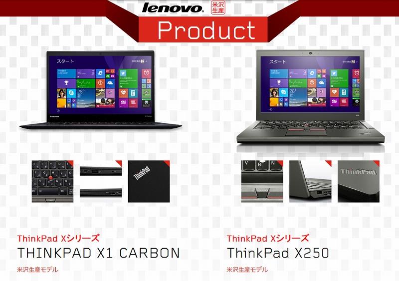 米沢生産ThinkPad