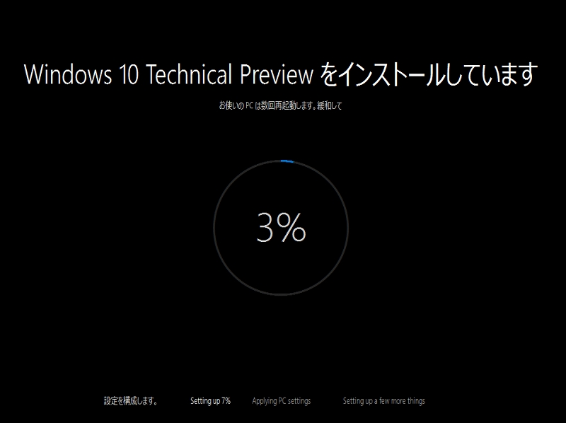 Windows 10 Technical Preview インストール