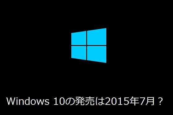 Windows 10の発売は2015年7月?