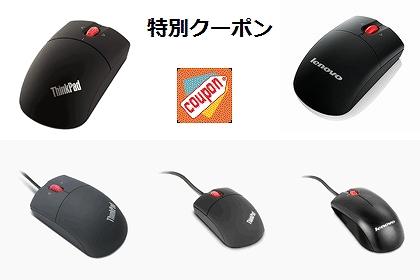 レノボ マウス60%OFFクーポン