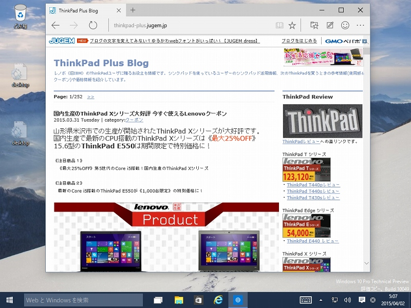 新ブラウザ Project Spartanでの「ThinkPad Plus Blog」の表示