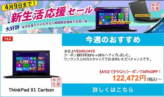 ThinkPad X1 Carbon 米沢生産モデル 30%OFF