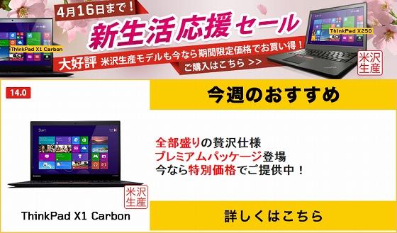 Lenovo ThinkPad 新生活応援セール プレミアムパッケージ
