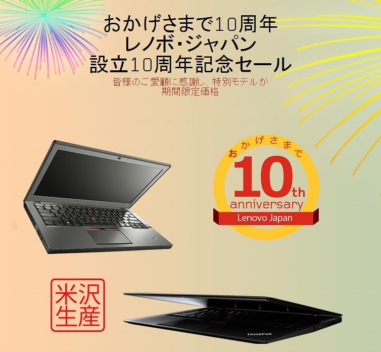 レノボ・ジャパン 設立10周年記念セール