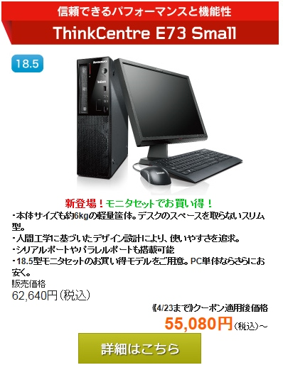 ThinkCentre E73 Small