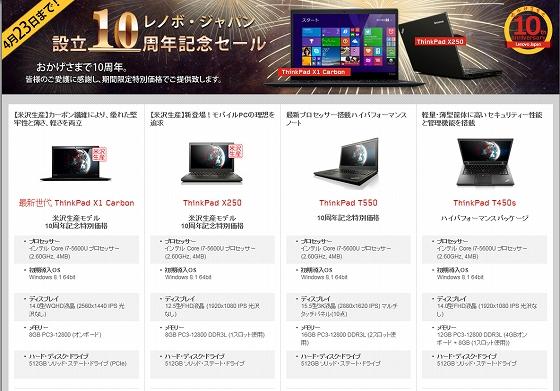ThinkPad レノボ・ジャパン10周年記念パッケージ