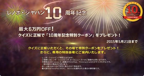 レノボ・ジャパン 10周年記念特別クーポン