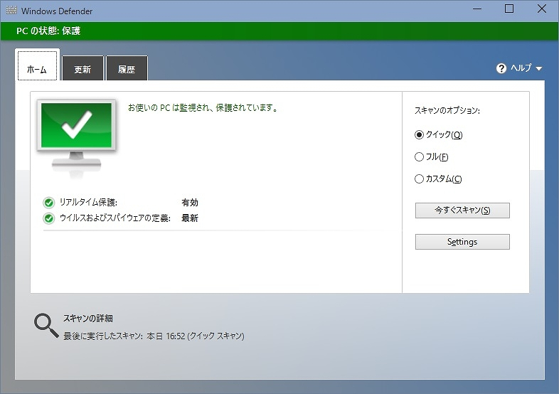 Windows 10の「Windows Defender」