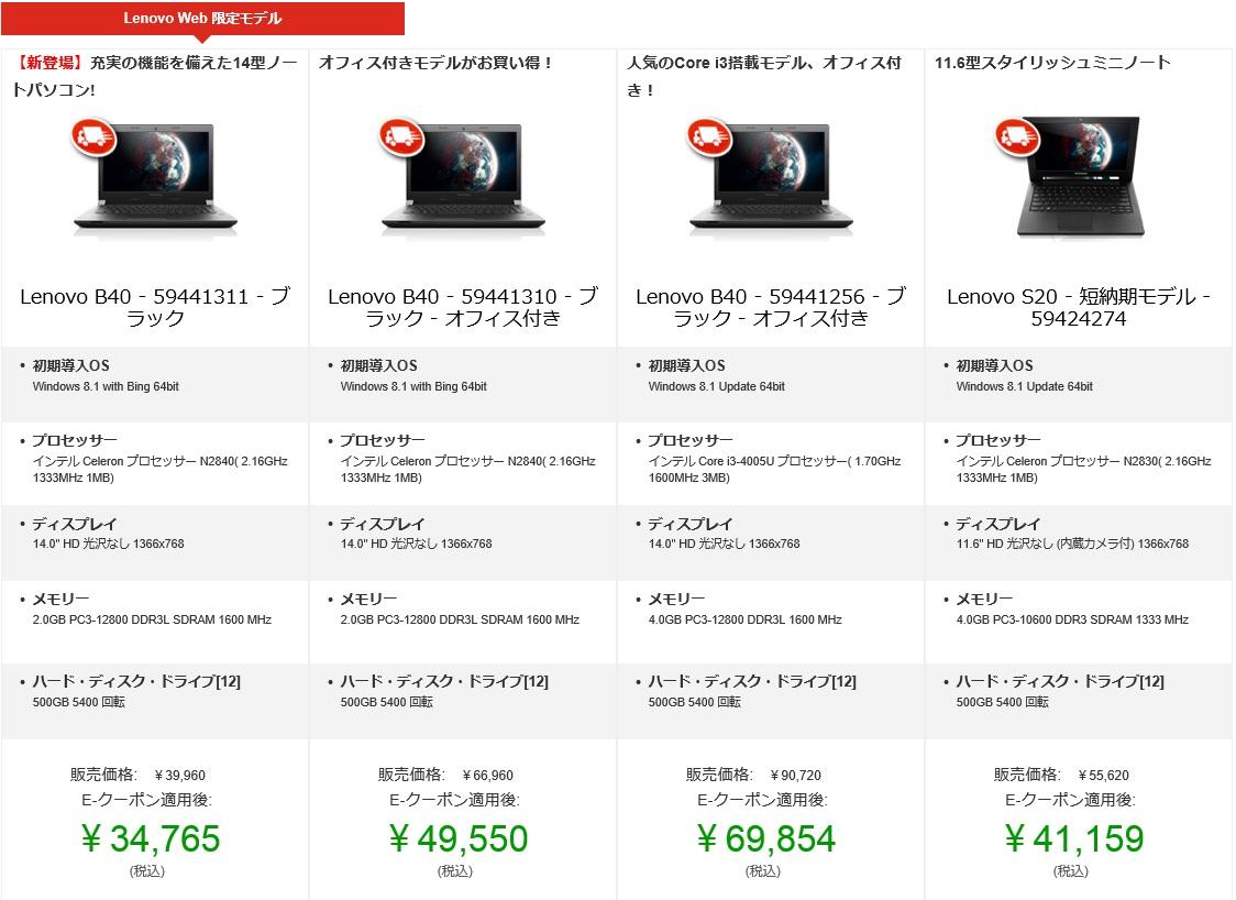 Lenovo Webショッピング限定 Lenovo B40 / Lenovo S20