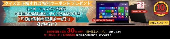 Lenovo ThinkPad ゴールデンウィーク特別クーポン