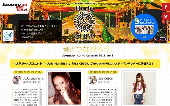 レノボ・ジャパン、「Body&SOUL Live in Japan 2015」のメインスポンサーに