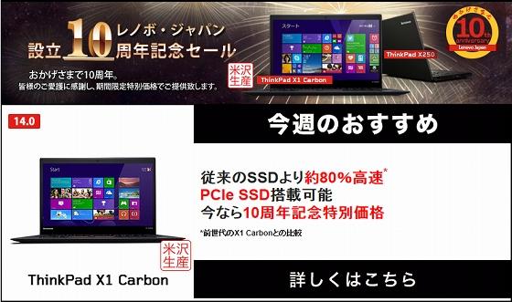 ThinkPad X1 Carbonをさらに高速化 PCIe SSD搭載モデル