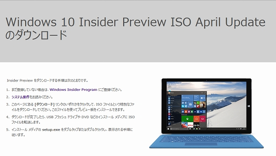 Windows 10 Insider Preview ISO April Update のダウンロード