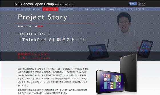 ThinkPad 8 開発ストーリー